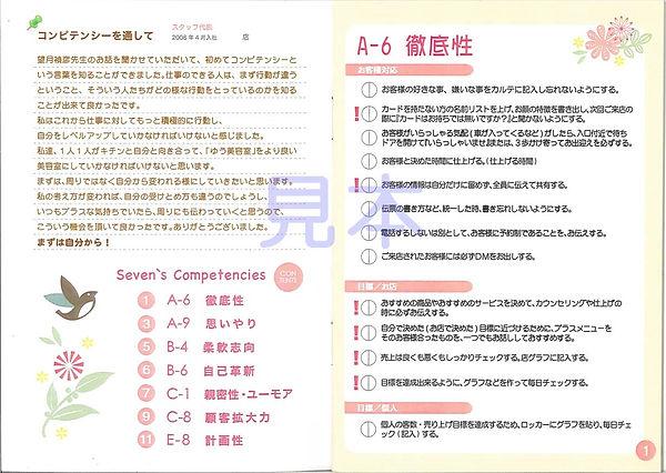 コンピテンシー小冊子.jpg