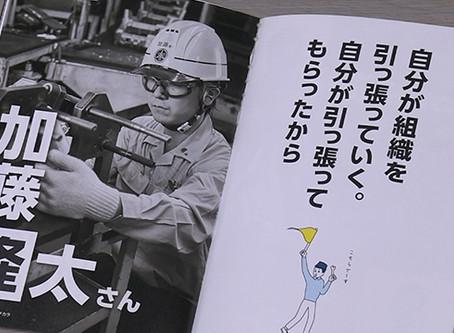 社員の定着には「カッコイイ社内報」がイマドキ☆