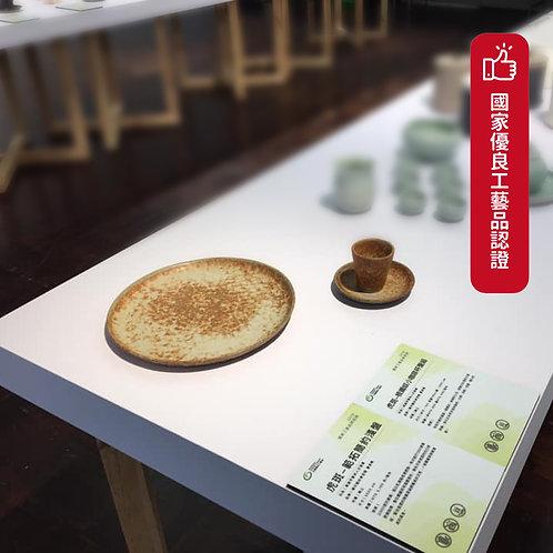 國家優良工藝品組合-虎斑範拓簡約淺盤虎斑咖啡杯盤組