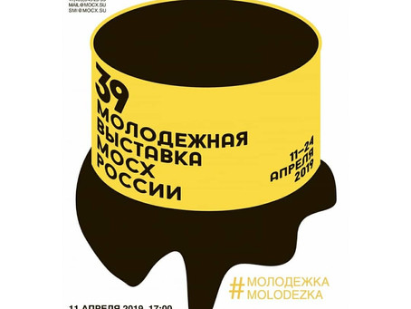 """39th Youth Exhibition of the """"Union of Artists of Russia"""""""