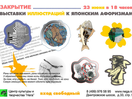"""Exhibition """"Illustrations to Japanese Sayings"""", State Moscow Center for Culture and Creativity"""