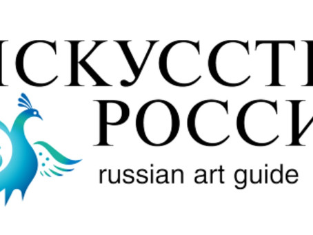 """exhibition """"Window to Europe"""", Russian Art Guide"""