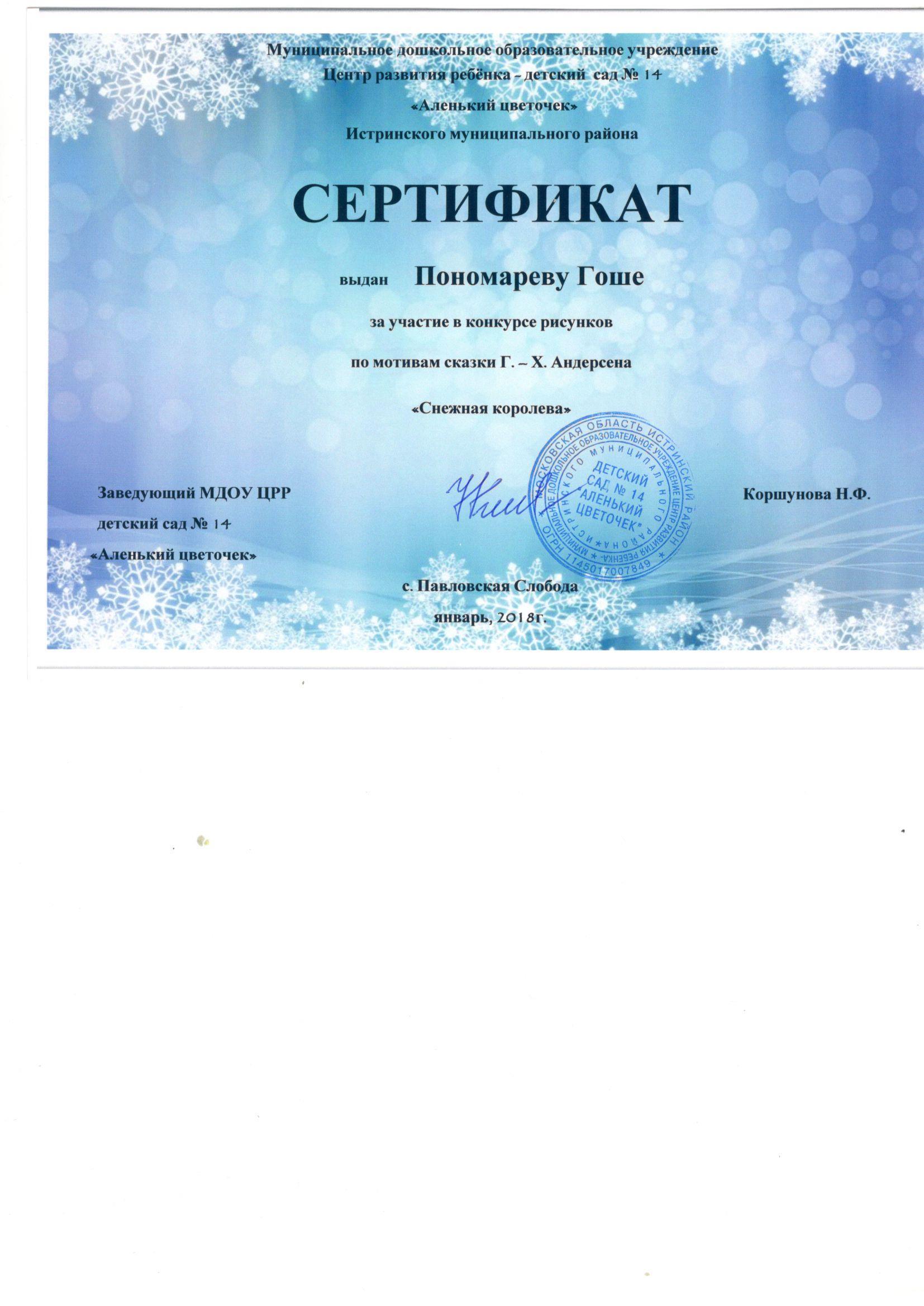 7Сертификат Гоша (pdf.io)
