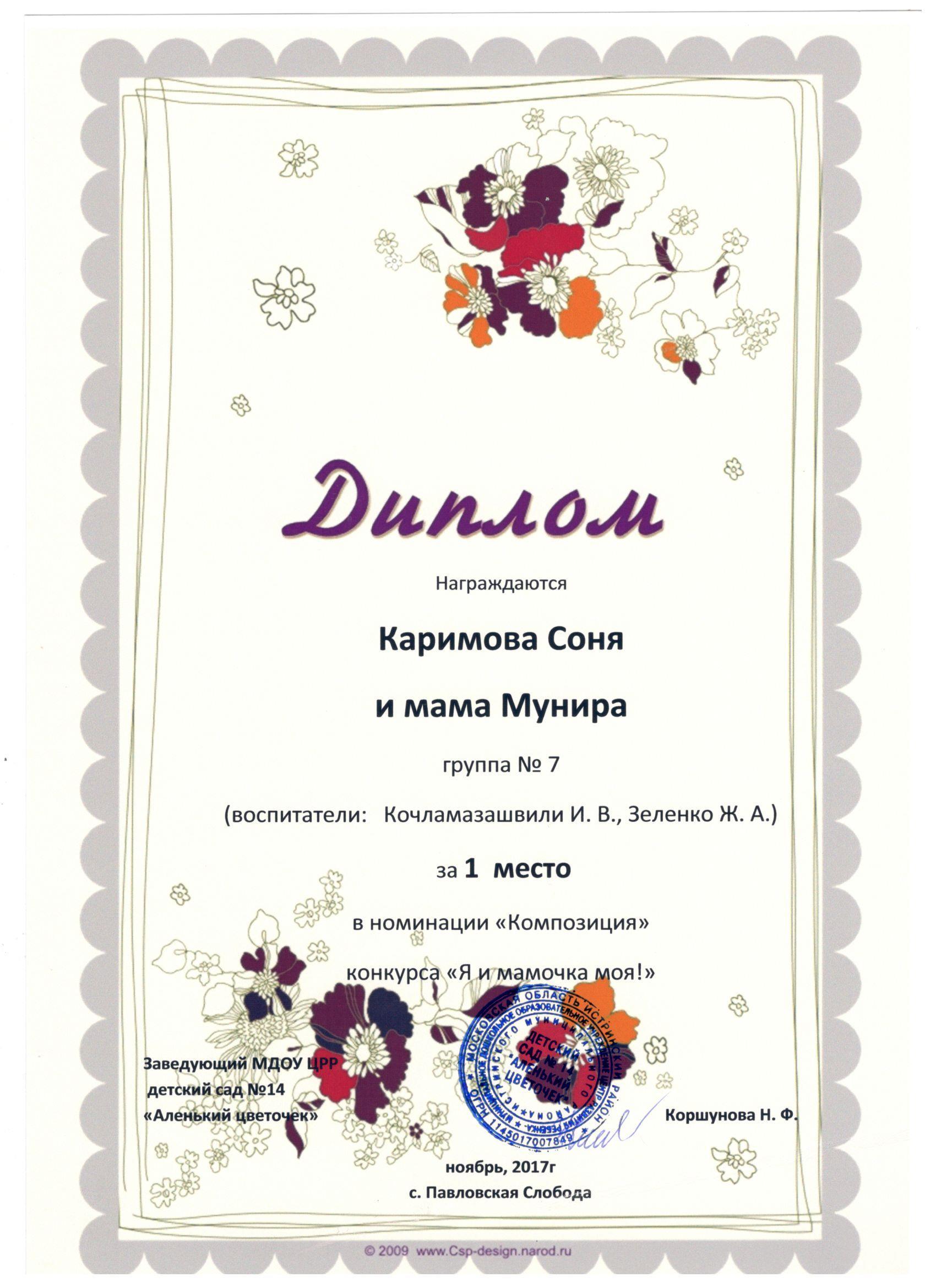 Каримова Соня