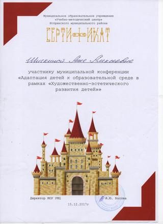 Сертификат МОУ УМЦ 2017 год.jpg