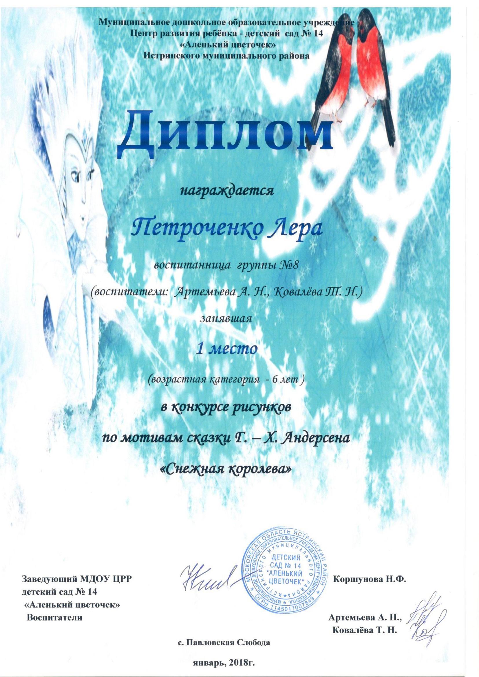 6Петроченко 1 место №8 (pdf.io)