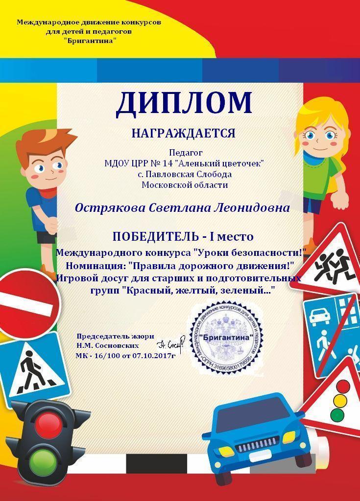 Острякова 2