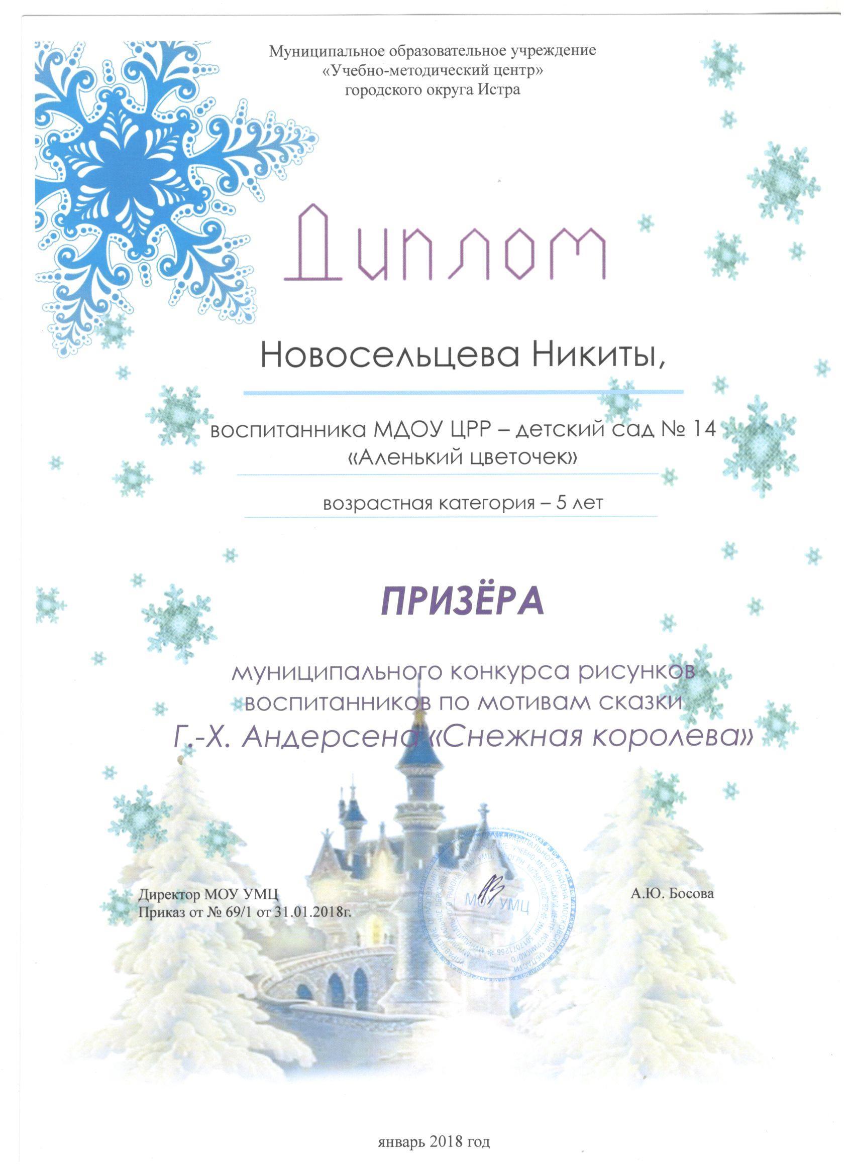 Снежная королева Новосельцев никита УМЦ.