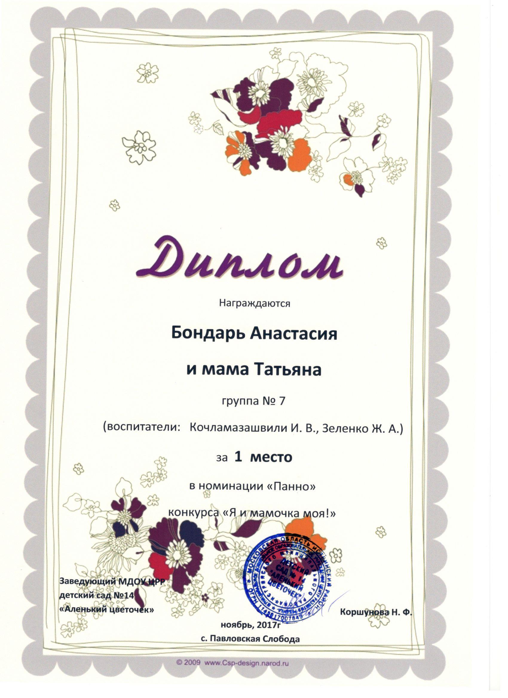 Бондарь Анастасия