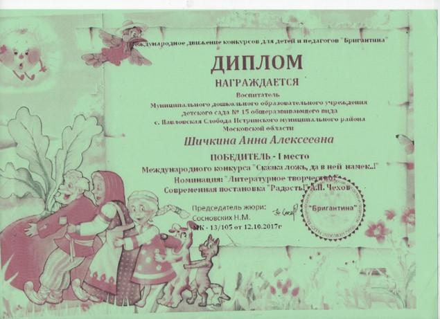 Диплом победитель международного конкурс