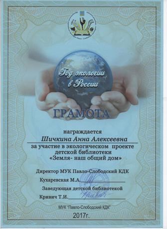 Грамота МУК Павло Слободской КДК 2017 го