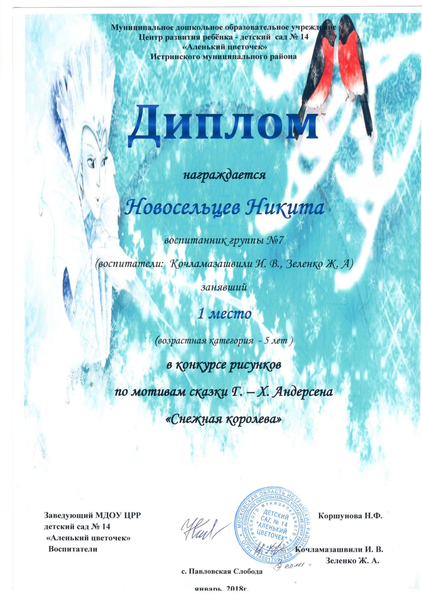 3Новосельцев   1 место №7 (pdf.io)