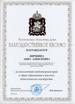 Благодарственное письма Московская облас