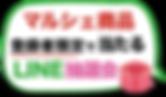 小林市・えびの市・高原町地域のイベント こばやしマルシェのLINEアカウント
