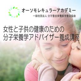 第1期女性と子供の健康ための分子栄養学アドバイザー養成講座 in 東京&Zoom会場(オンライン中継) 2019年4月開講(募集は締め切りました)