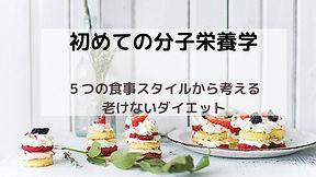初めての分子栄養学 〜5つの食事スタイルから考える老けないダイエット〜6/19