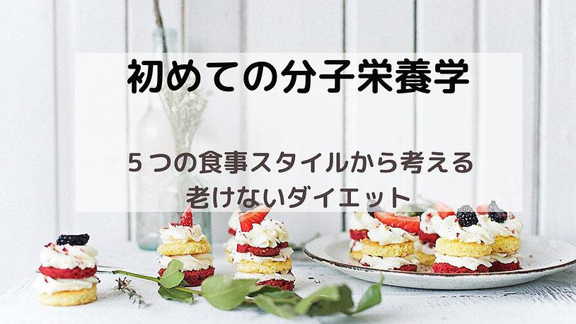 初めての分子栄養学 〜5つの食事スタイルから考える老けないダイエット〜