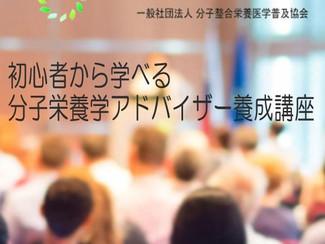 第3期分子栄養学アドバイザー養成講座 in 札幌&Zoom会場(オンライン中継) 2020年3月開講(募集中)