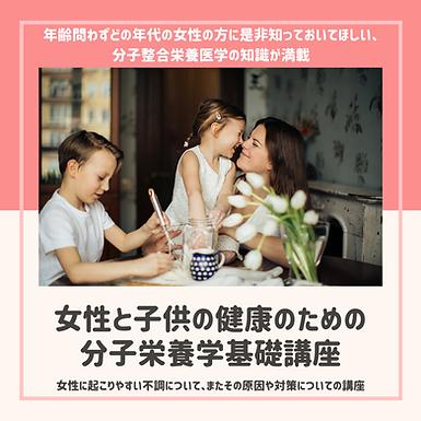 女性と子供の健康のための分子栄養学「基礎講座」動画配信