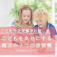 kodomo-ohanashi-2_edited.jpg