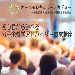 第1期分子栄養学アドバイザー養成講座 in 札幌&Zoom会場(オンライン中継) 2019年3月開講(募集は締め切りました)