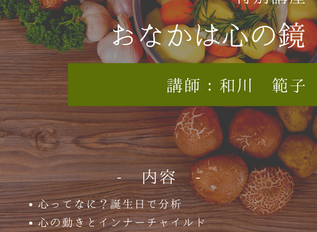 10/24特別講座開催のお知らせ【講師:和川範子】