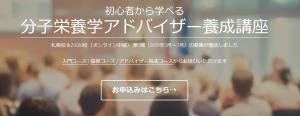 4/12女性と子供の健康のための分子栄養学講座 東京 ZOOMオンライン セミナー後報告