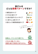 hajimete-book3.PNG