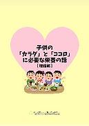 kodomo-kokoro_edited.jpg
