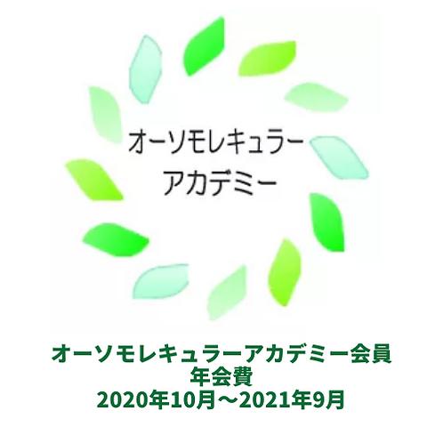 オーソモレキュラーアカデミー会員年会費(2020年10月~)