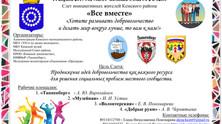 """СБОР АКТИВА ЖИТЕЛЕЙ РАЙОНА """"Все вместе"""""""