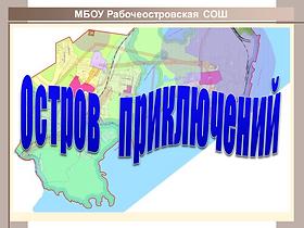 Остров приключений(Итоговая).png