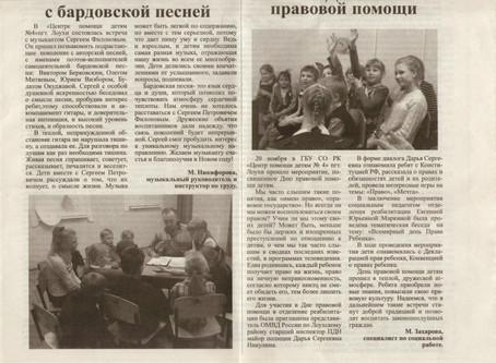 """Вырезка из газеты. Статья """"С бардовской песней"""""""