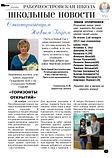 Школьные новости12.2013.jpg