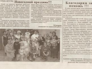"""Вырезка из газеты. Статьи """"Новогодний праздник"""" и """"Благодарим за помощь"""""""