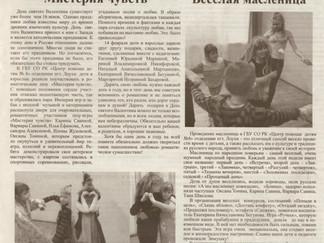 """Вырезка из газеты. Статьи """"Мистерия чувств"""" и """"Масленица""""."""