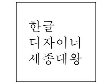 한글 디자이너 세종대왕