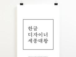 The designer of Hangul, King Sejong the Great