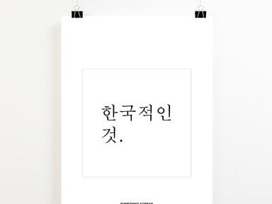SOMETHING KOREAN