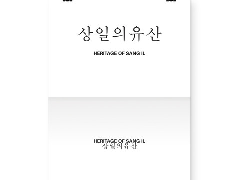 HERITAGE OF SANG IL identity 2013