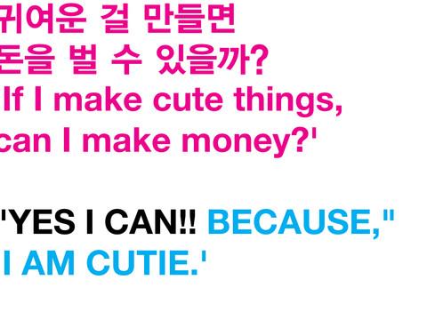 If I make cute things can I make money?