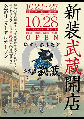 10.22-28二刀流武蔵・新装オープン(告知)修正2.jpg