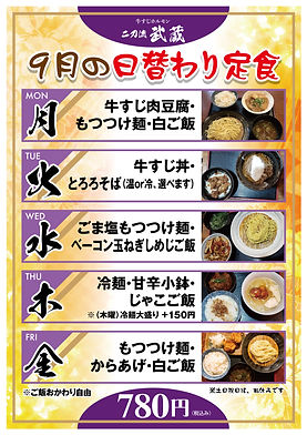 09二刀流武蔵・日替わり定食メニュー(9月)修正.jpg