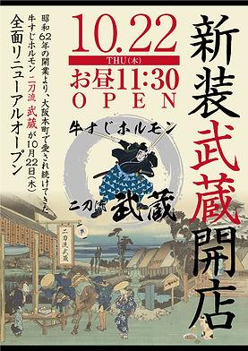 10.22二刀流武蔵・新装オープン(告知).jpg