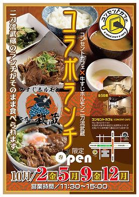 10二刀流武蔵・コラボランチ修正.jpg
