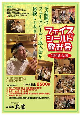 05二刀流武蔵・フェイスシールド飲み会.jpg