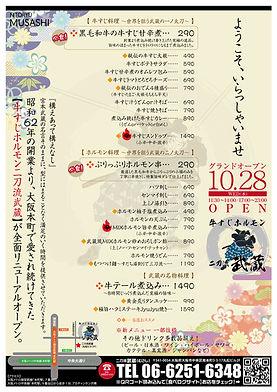10.28二刀流武蔵・新装オープン(チラシ)B.jpg