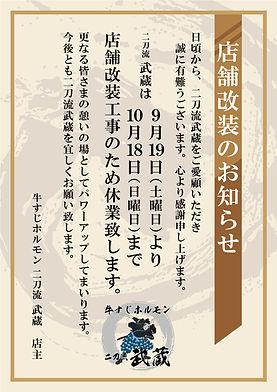 09二刀流武蔵・店舗改装のお知らせ修正.jpg