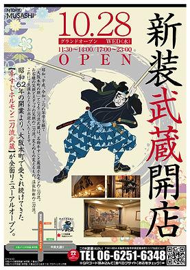 10.28二刀流武蔵・新装オープン(チラシ)A修正.jpg