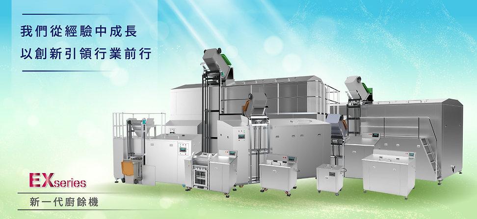 廚餘機 food waste machines